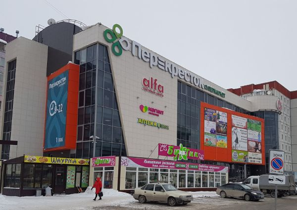 Торговый центр Alfa (Альфа)