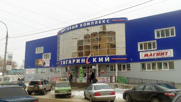 Торговый центр Гагаринский