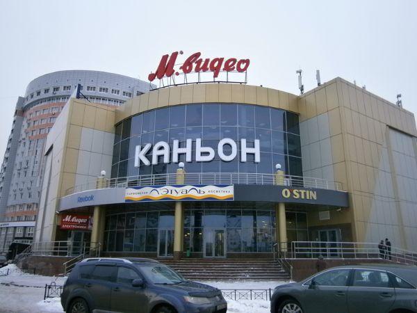 Торговый центр Каньон