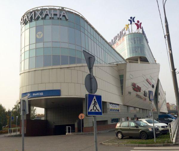 Торгово-развлекательный центр Парус