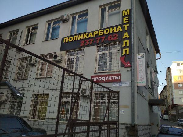 Отдельно стоящее здание на ул. Пластунская, 52М