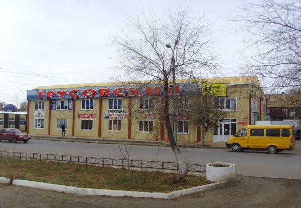 Торговый комплекс Трусовский