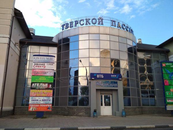 Торговый центр Тверской пассаж