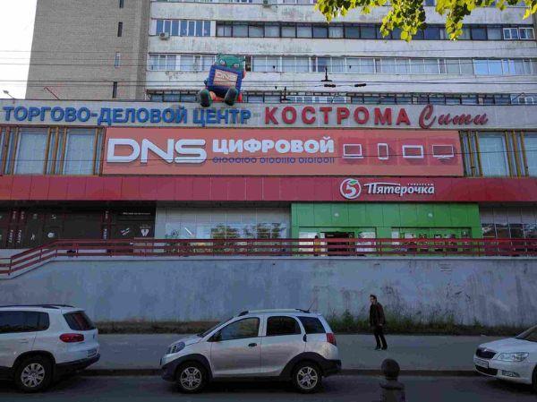 Торгово-деловой комплекс Кострома Сити