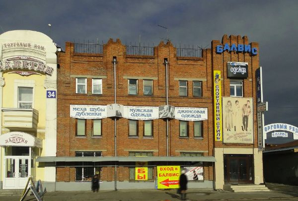 Торговый дом Балвис