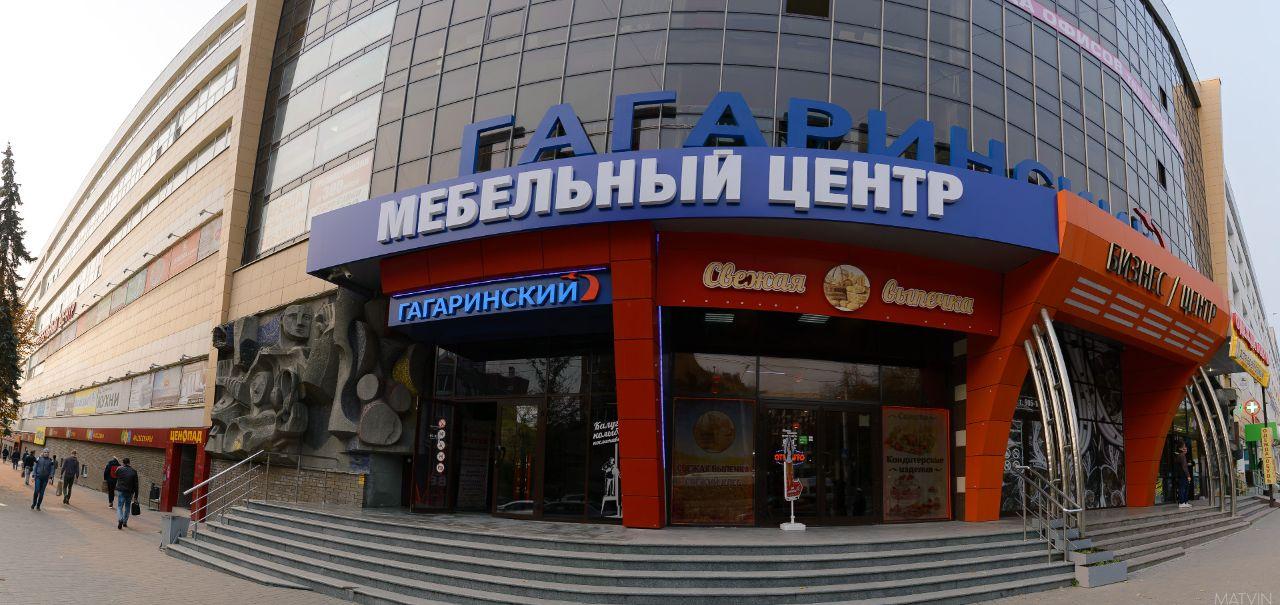 аренда помещений в ТЦ Гагаринский