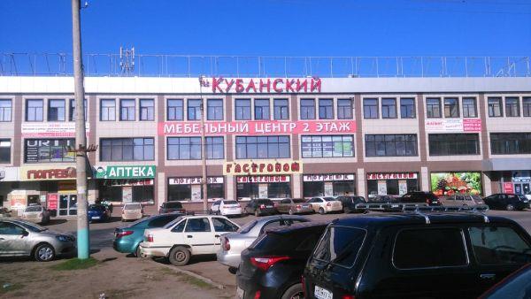 Торгово-офисный комплекс Кубанский