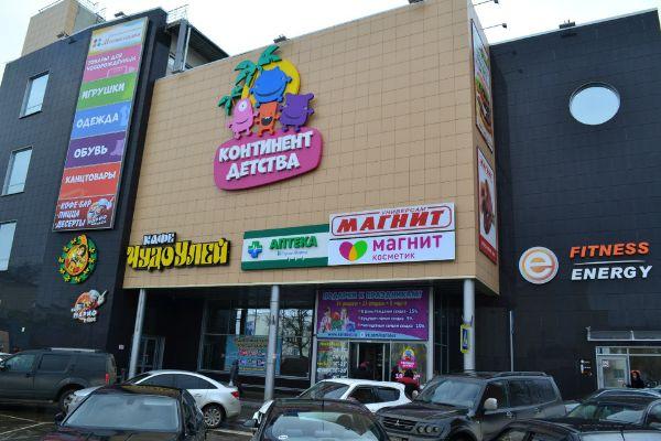 Торговый центр Континент детства