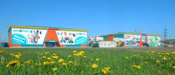 Торговый комплекс Фортуна
