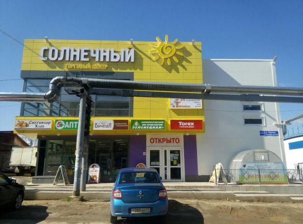 Торговый центр Солнечный