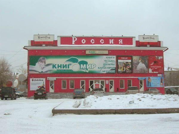 Торговый центр Россия