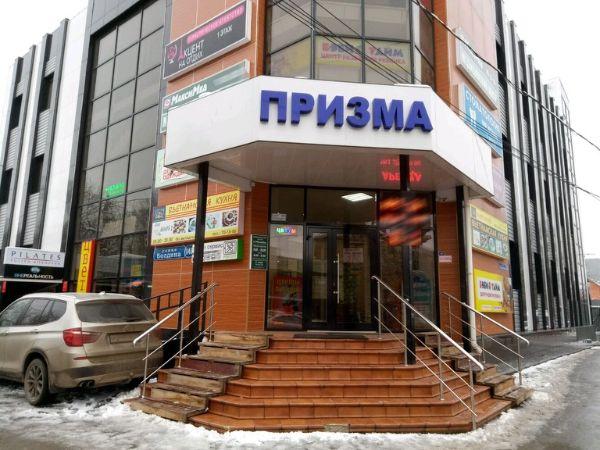 Бизнес-центр Призма