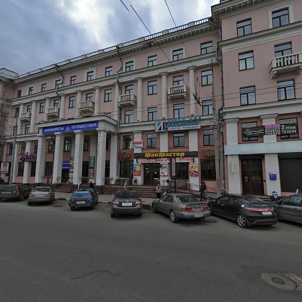 Коммерческая недвижимость Свободы улица арендовать офис Загорье поселок
