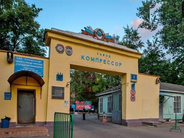 Бизнес-парк Компрессор