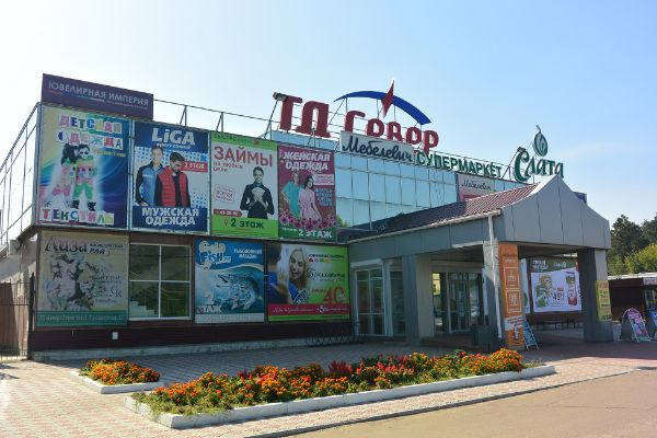 Центр займов ангарск