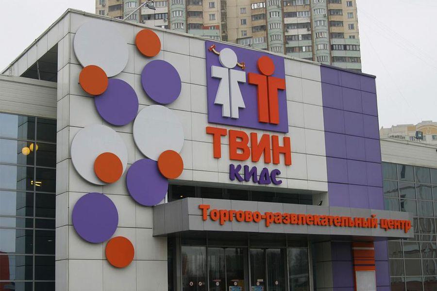 Торгово-развлекательном центре Твин Кидс