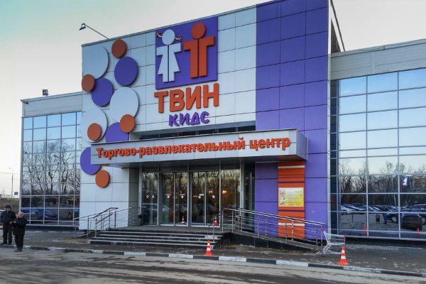 Торгово-развлекательный центр Твин Кидс