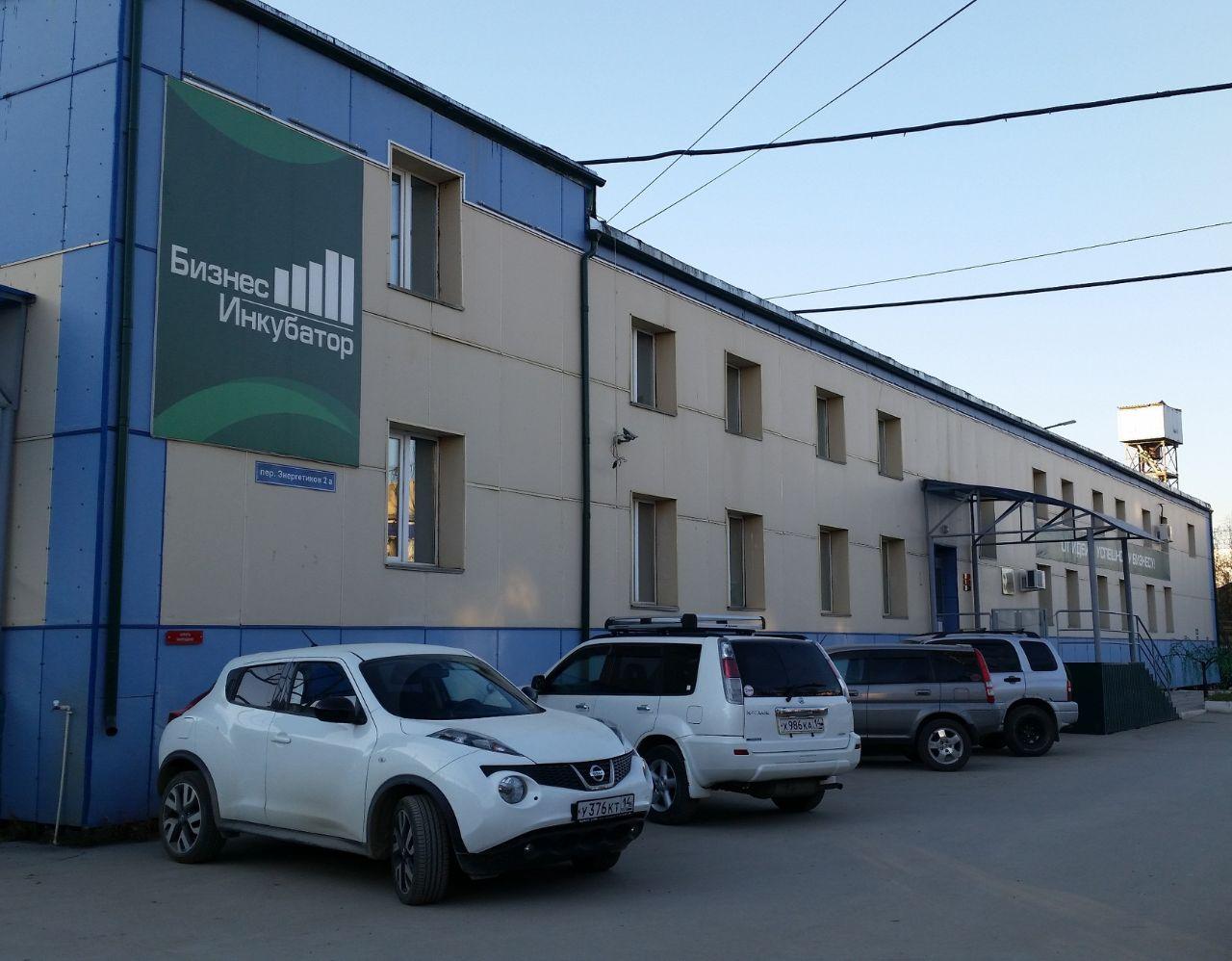 БЦ Бизнес Инкубатор