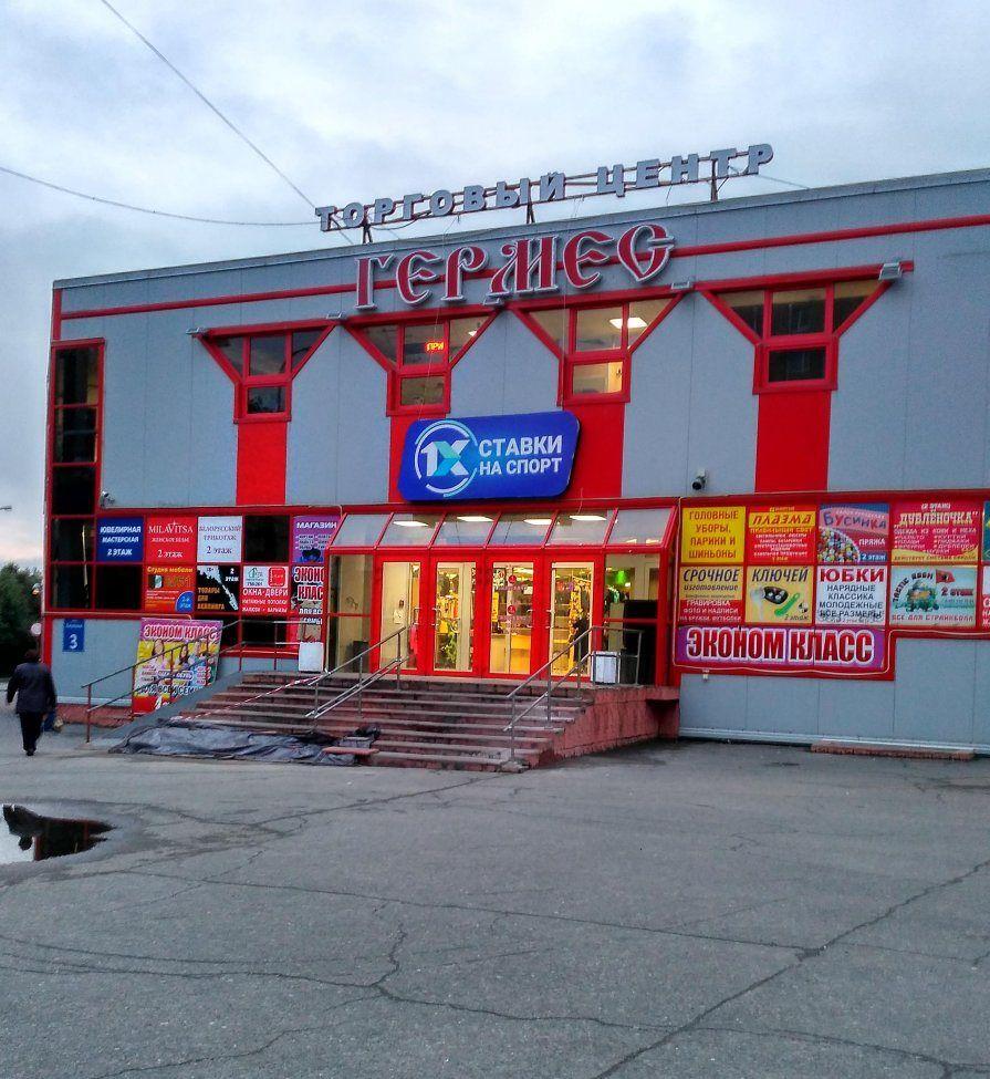 продажа помещений в ТЦ Гермес