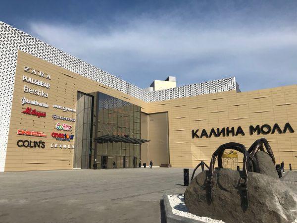 Торгово-выставочный комплекс Калина Молл