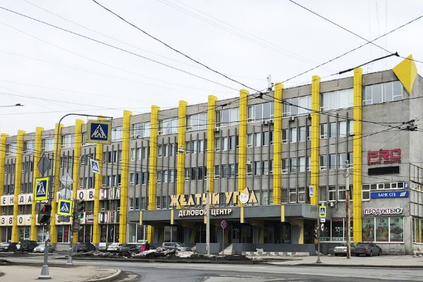 Деловой центр Жёлтый угол