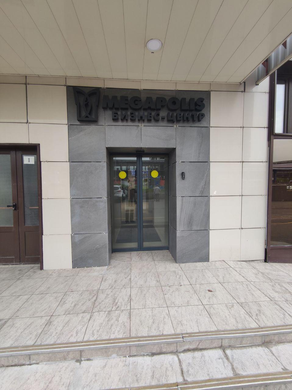ТРЦ Мегаполис