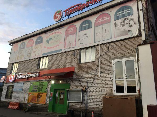 Торговый центр Фортуна