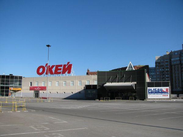 Специализированный торговый центр О`КЕЙ