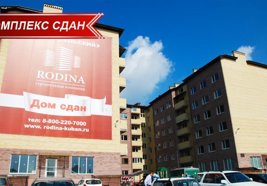 продажа квартир Апрельский