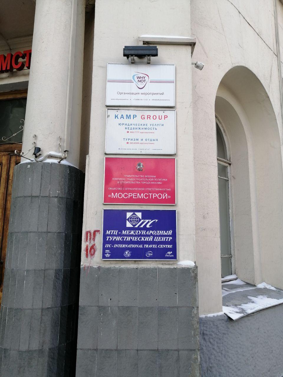 продажа помещений в БЦ на ул. Большая Полянка, 42