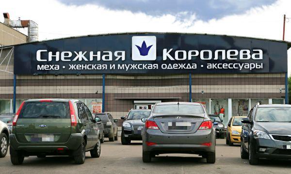 Торговый комплекс Кузьминки