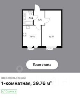 Шереметьевский