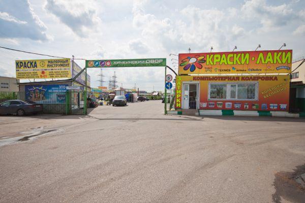 Специализированный торговый центр Химкинский двор