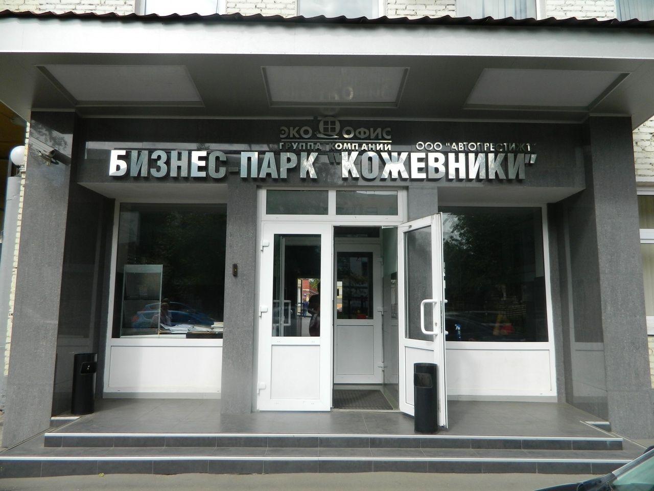 Офисные помещения под ключ Дербеневская набережная продаж коммерческой недвижимости ярославль