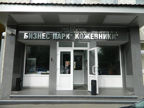 Бизнес-парк Кожевники