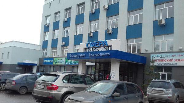 Бизнес-центр Сфера