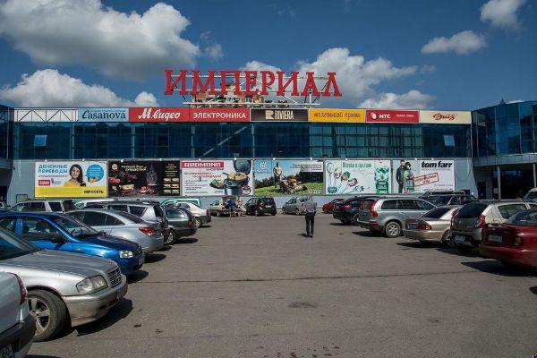 Торгово-развлекательный центр Империал