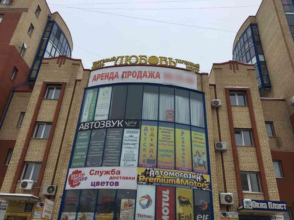 продажа помещений в ТЦ Любовь