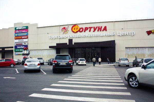 Торгово-развлекательный центр Фортуна