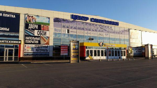 Специализированный торговый центр Строй Сила
