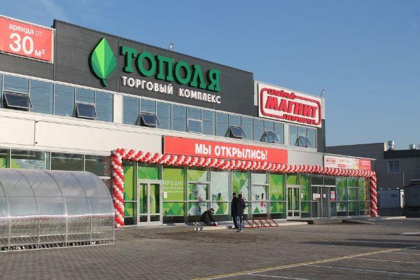 Торговый комплекс Тополя