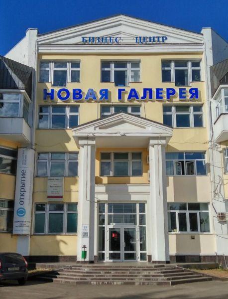 Торгово-офисный комплекс Новая Галерея