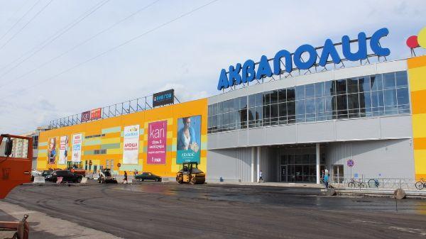 Торгово-развлекательный центр Акваполис