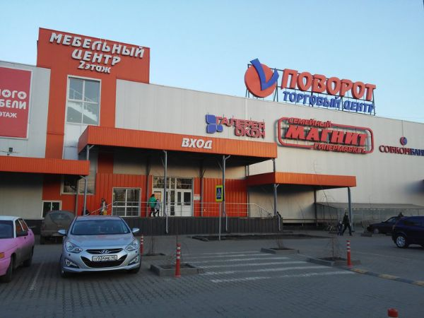 Торговый центр Поворот