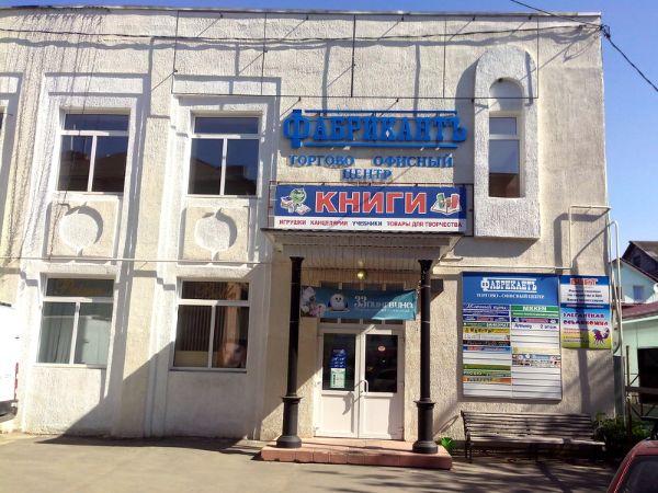 Торгово-офисный комплекс Фабрикант