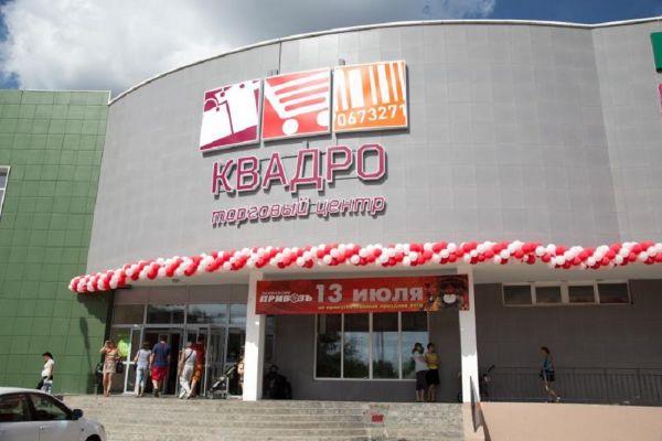 Торговый центр Квадро