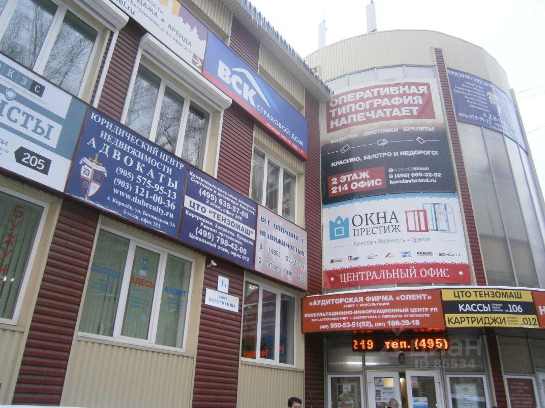 готовые офисные помещения Садовая-Самотечная улица