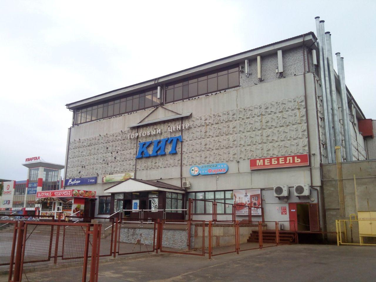 аренда помещений в ТЦ Кит