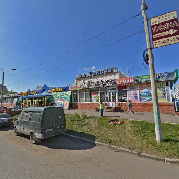 Торговый дом На Конева