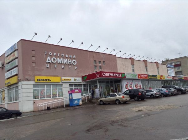 Торговый центр Домино
